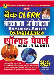 Kiran prakashan bank clerk numerical ability|  Hindi |  938