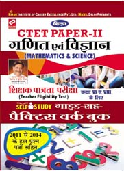 Kiran prakashan books for ctet paper 2 |  Mathematics and Science For class 6 to 8 Self Study Guide | 1127