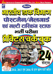Kiran prakashan postal assistant books | Indian POSTAL Postman Mailguard and Multitasking Staff pwb Hindi | 1654