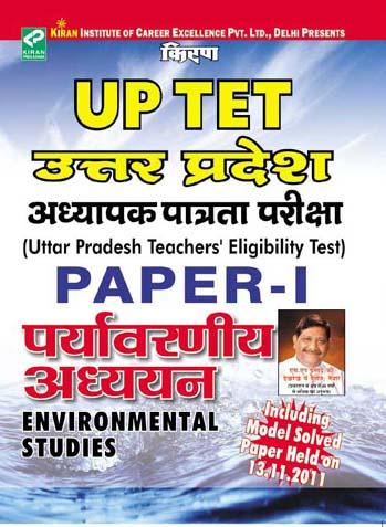 Kiran prakashan up uptet2017 | UP TET Paper I Environmental Studies Hindi |  718