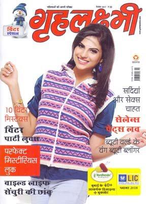 Grihshobha Gujarati Magazine Epub